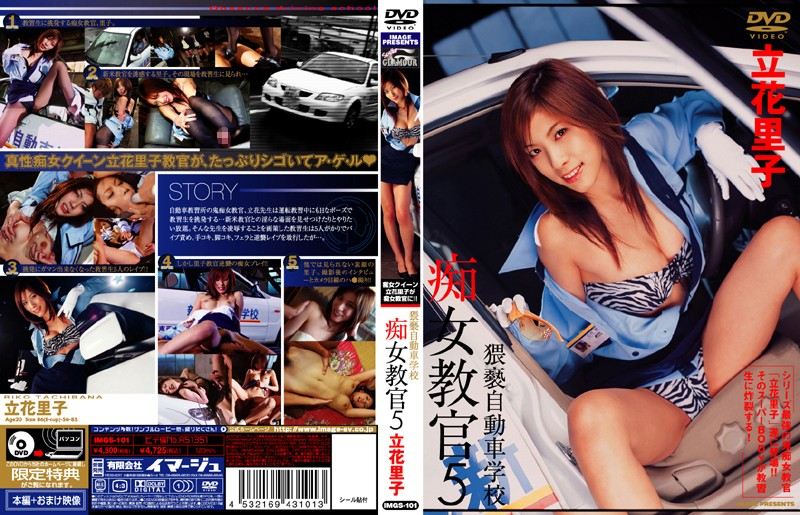 IMGS-101 Nymphomaniac Driving Instructor 5