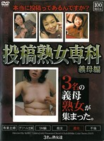 Posting: Mature Women Only - Stepmom Edition Download