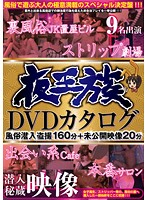 Royalty Of The Night DVD Catalog. Brothel Infiltration Voyeur 160 Minutes + 20 Minutes Of Unreleased Footage Download