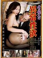 Theater Of Eros & Lust: Old Father-In-Law's Abnormal Sexuality Download