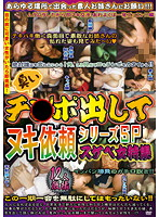 Taking a Stinky Dick Out and Asking to Fuck Series Special: Perverted Girls Special Feature 下載