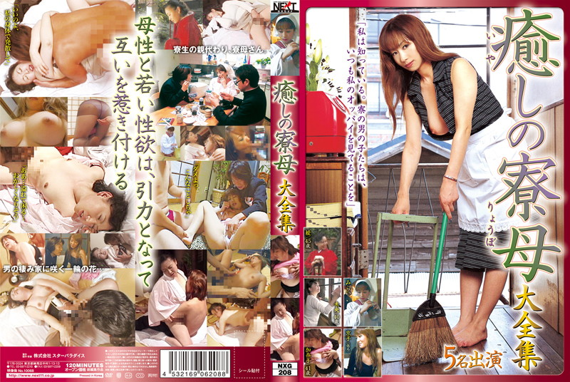 NXG-208 Comforting Dorm Mother The Complete Works