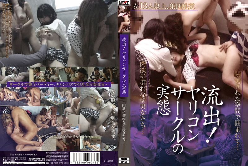 NXG-213 Leaked! The Truth About Fuck Fest Clubs - Threesome / Foursome, Orgy, Fingering