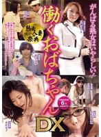 Mature Woman & Married Woman Festival - Working MILFs Deluxe Download