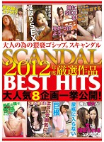 2012 Edition - Scandal - Carefully Selected BEST HITS 下載