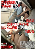 Female Staff Employed Only To Be Fucked!! The Convenience Store Manager Who Has His Way With His Part-Time Girl Employees During Business Hours 180-Minutes Download