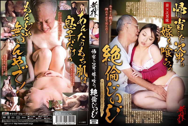 OIZA-001 Insatiable Old Man Who Devours His Visiting Son's Wife