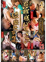 Dirty Old Monkey. Grandpa's Clammy Filthy Work Collection. DVD Catalog 下載