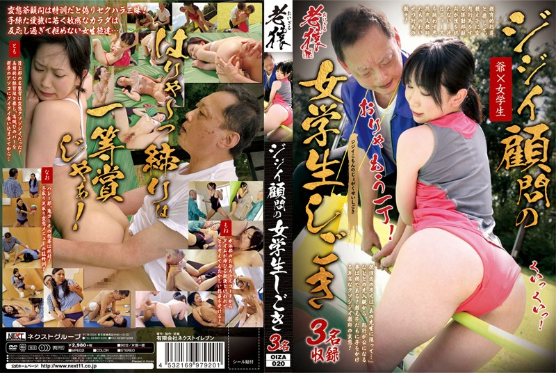 OIZA-020 porn hd jav Student Jerks Off The Dirty Advisor