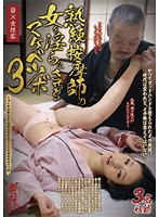 Seduced By An Experienced Masseuse 3 Download