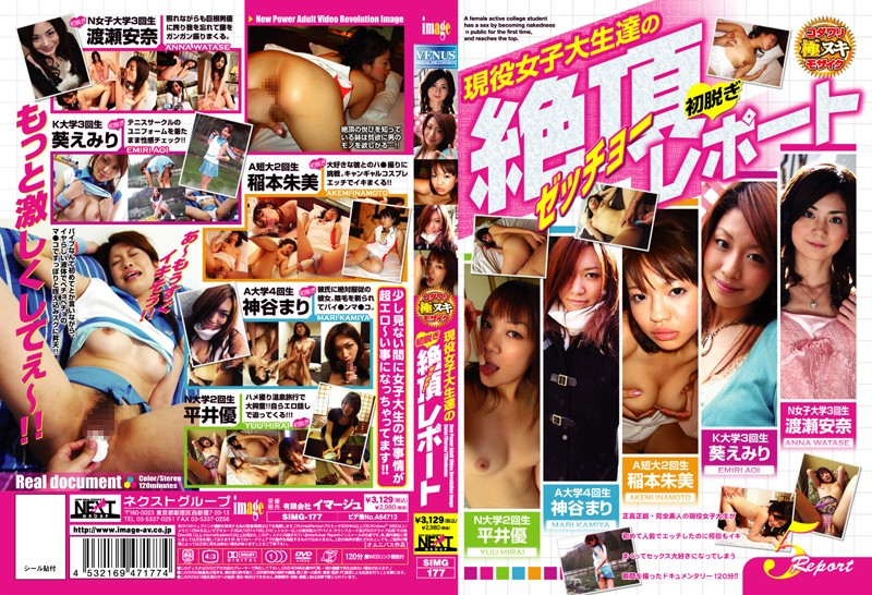 (h_259simg00177)[SIMG-177] Real College Girls' First Undressing Climax Report Download