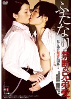 Hermaphrodite: Forbidden Brother / Sister Love 下載