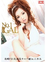 No.1 CABA GAL Captured!! Real Big Breast Hostess In The Tokyo Roppongi Area Download