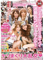 User Participation Event Wanna Try A Totally Wild D***ken Social Mixer With The Dangerous Gals Of Shibuya? 下載