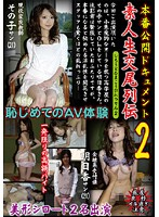 Public Sex Documentary Biographies Of Live Amateur Fucking 2 Download