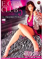 E.GIRL CLUB 5 Download