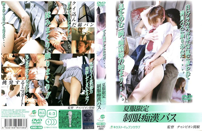VND-168 - cover