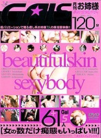 Monthly Elder Sister Beautiful Skin And Sensual Body 下載