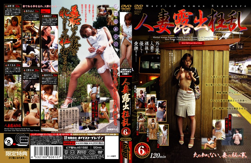 (h_259vnds00610)[VNDS-610] Married Woman Exhibitionist Frenzy Download