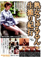 Records of a Mature Woman's Sex 下載