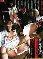 The Temple Of Forbidden Lust Honzan The Chastity Ordeal Of A Horny Married Woman Download