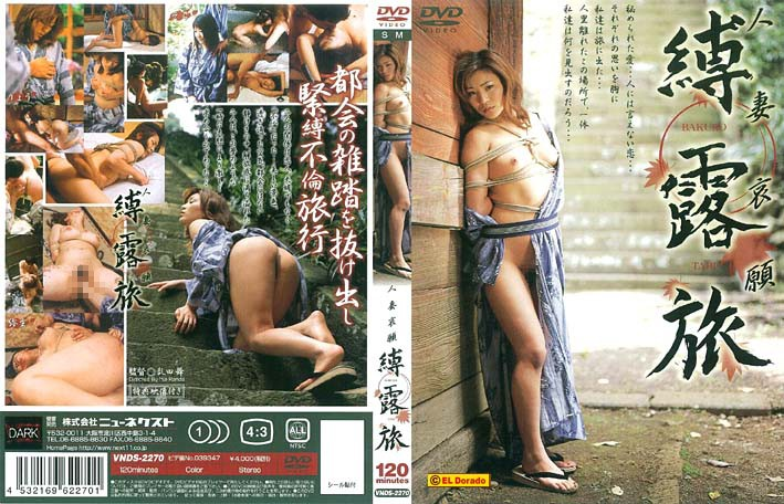 (h_259vnds02270)[VNDS-2270] A Married Woman's Desire: Bondage & Exhibitionism Vacation Download