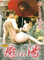 Gentle Warmth Hot Spring. A Soothing Bath. 2 Download