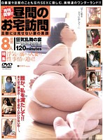 Monthly Assault! Midday Home Visits - The Raw Carnal Nature These Wives Never Show Their Husbands 下載