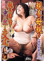 I Fuck my friend's mom in front of his eyes Book 2 Download