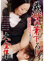 Forbidden Picture Scroll Stepmom's Taking Virginities Collection Download