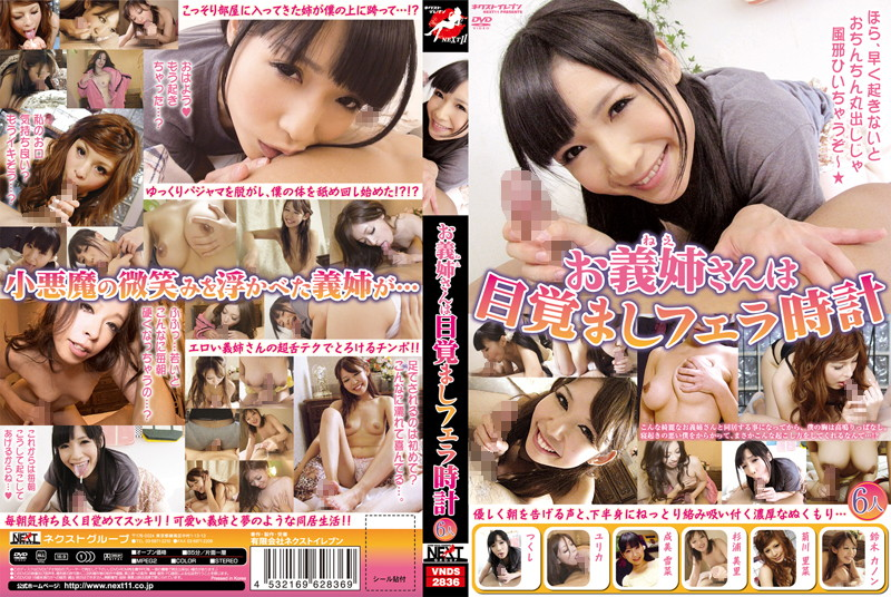 VNDS-2836 hot jav My Sister-in-Law is My Blowjob-Alarm Clock