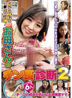 Dr. Mom's In Depth Dick Examination 2 下載