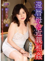60 Something Incest Mother Yumiko Wakui 60 Years Old 下載