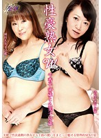 Two Mature Women In Their Sexual Prime 50 Chikako And 55 Year Old Kumiko Download