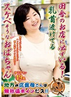 There's Always One In A Store In The Country! Lusty Looking Lady With Nipples Showing 下載