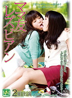 Mommy Friends, Lesbian Series. After Leaving The Kids In Someone Else's Care, It's Just The Two Of Them Download
