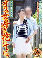 Please Have Sex with My Wife. Letter From A Chiba Prefecture Village. Starring Reina Nakama. Download