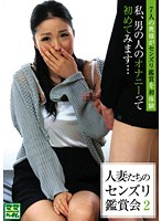 Married Woman Masturbation Viewing Club 2 Download