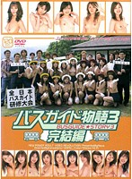 Bus Tour Guide Story 3 The Final Edition 下載