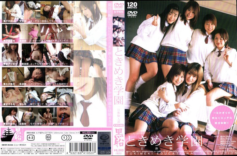 (h_259xxx00053)[XXX-053] A One Day Trial Club Membership At The School Of Hot Thrills Download