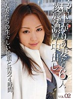 Torture & Rape of 6 Cheating Wives in the Early Afternoon, Creampie Highlights vol. 02 下載