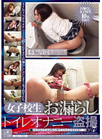 Schoolgirls Peeing While Masturbating In the Bathroom vol. 7 Download