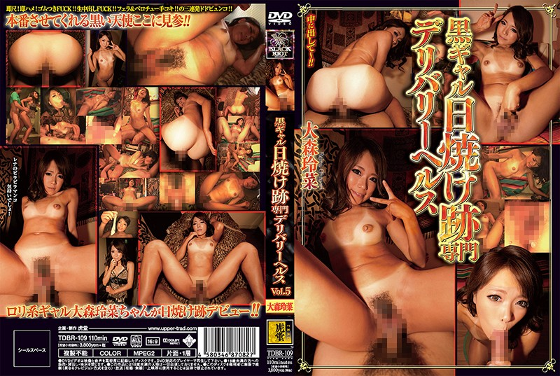 TDBR-109 jav streaming Tanned Gal From An Exclusive Call Girl Service Vol. 5 Reina Omori
