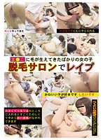 Violate A Girl Who Just Got Her Pubes On Her Pussy At A Hair Removal Salon Download