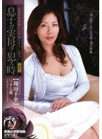 When The Son Raped His Mom Chisato Shoda 38 Years Old 下載