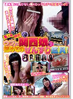 Amateur Girls Only! Watch An Innocent Kansai GIrl Jerk Off For The First Time! Download