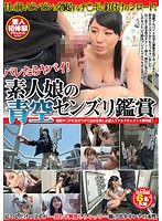 If She's Caught, She's In Trouble! Amateur Girl Watches Masturbating Under The Open Sky 下載
