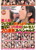 Amateur Girls Are Working A Part-Time Blowjob! And They're Getting A Surprise Ejaculation In Their Mouths! A 20 Cum Shot Special!! 下載