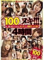 100 Nuts Busted! Cock-Loving Girls' Forced Cum Wrangling 4 Hours Download