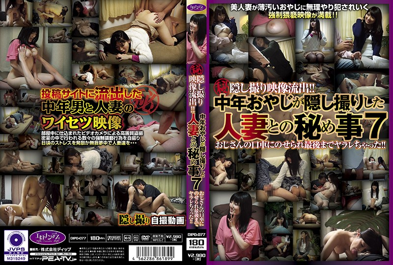 DIPO-077 Leaked Hidden Camera Footage! - An Old Man Filmed His Encounter With A Married Woman 7 - She Falls For His Sweet Talk And He Makes Her Cum!